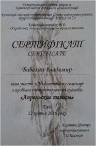 sertifikat-10-big